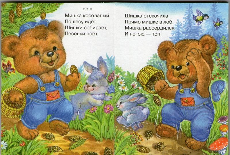 этой картинки с медвежатами и стихами мужу