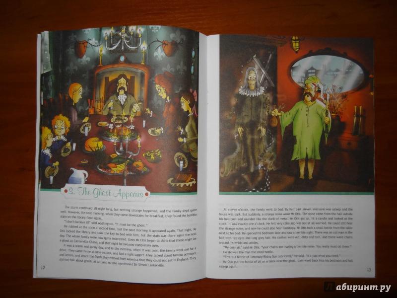 Иллюстрация 16 из 36 для Английский в фокусе. Кентервильское привидение (по О. Уайльду). Книга для чтения. 8 класс - Оскар Уайльд | Лабиринт - книги. Источник: Лабиринт