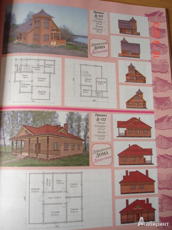Иллюстрация 7 из 9 для 100 проектов современных деревянных домов. Справочник | Лабиринт - книги. Источник: Светлица