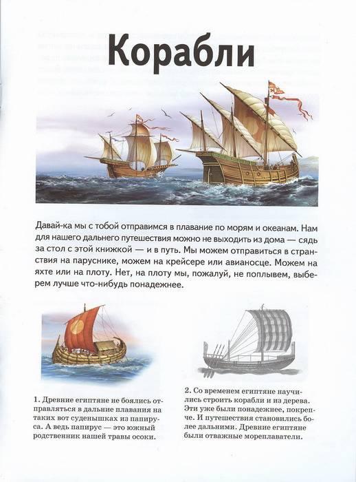 Иллюстрация 4 из 4 для Корабли - А. Бугаев | Лабиринт - книги. Источник: Елена