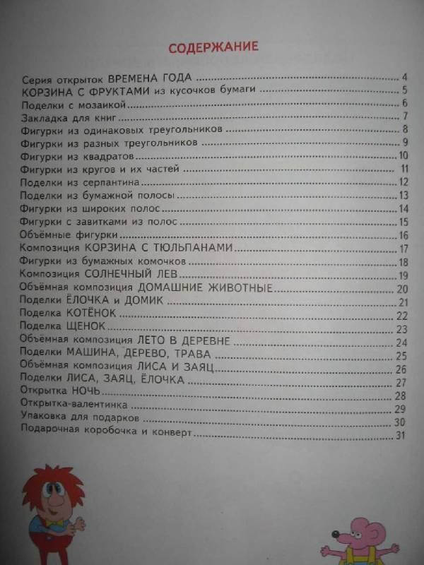 Иллюстрация 8 из 21 для Поделки из бумаги - Анистратова, Гришина   Лабиринт - книги. Источник: Сусекова  Ольга Рифкатовна