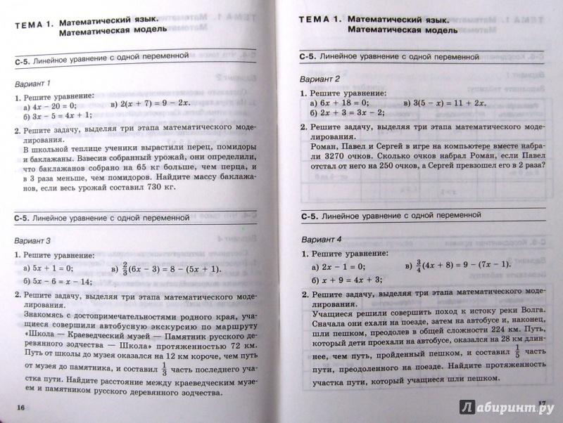 Алгебра 7 класс самостоятельная работа математическая модель спб работа для девушки
