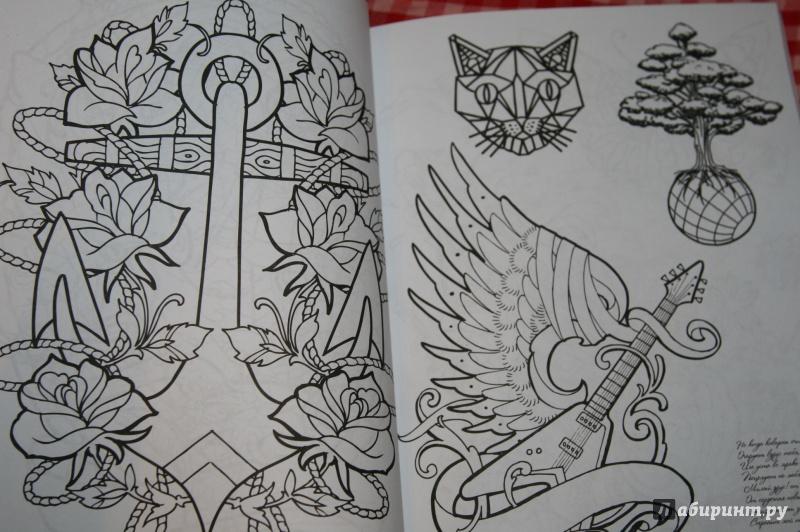 Иллюстрация 18 из 28 для Книга-раскраска. Тату-дизайн ...