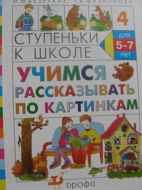 Иллюстрация 1 из 13 для Учимся рассказывать по картинкам. Пособие для детей 5-6 лет - Безруких, Филиппова | Лабиринт - книги. Источник: varta