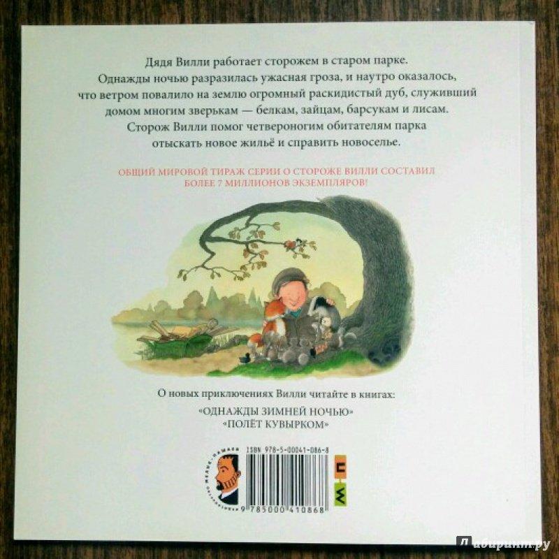 Иллюстрация 62 из 72 для После бури - Ник Баттерворт | Лабиринт - книги. Источник: Natalie Leigh