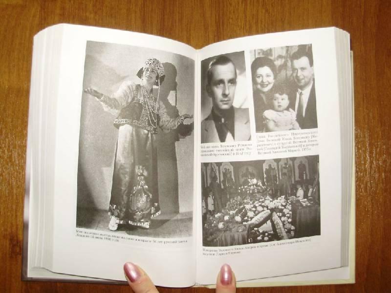 Иллюстрация 10 из 11 для Воспоминания - Матильда Кшесинская | Лабиринт - книги. Источник: Баскова  Юлия Сергеевна