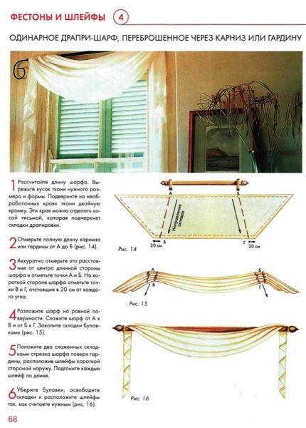 Иллюстрация 3 из 20 для Оригинальные шторы - Котци, Берг | Лабиринт - книги. Источник: Юта