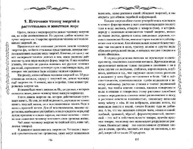 Иллюстрация 8 из 13 для Бабы-Яги - Кто они? Как стать Богом - Владимир Шемшук | Лабиринт - книги. Источник: Юта