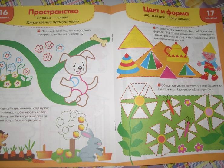 Иллюстрация 4 из 50 для Я учусь считать. Рабочая тетрадь. 3+ - Т. Давыдова | Лабиринт - книги. Источник: caramel