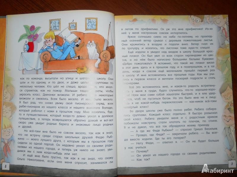 Иллюстрация 7 из 36 для Открой книгу! Витя Малеев в школе и дома - Николай Носов   Лабиринт - книги. Источник: maaiys