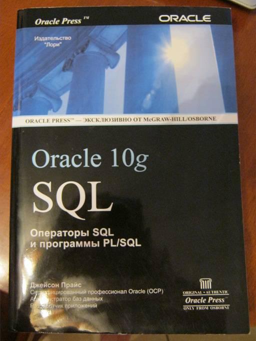 Иллюстрация 1 из 11 для Oracle 10g SQL. Операторы SQL и программы PL/SQL - Джейсон Прайс | Лабиринт - книги. Источник: М-и-л-е-н-а