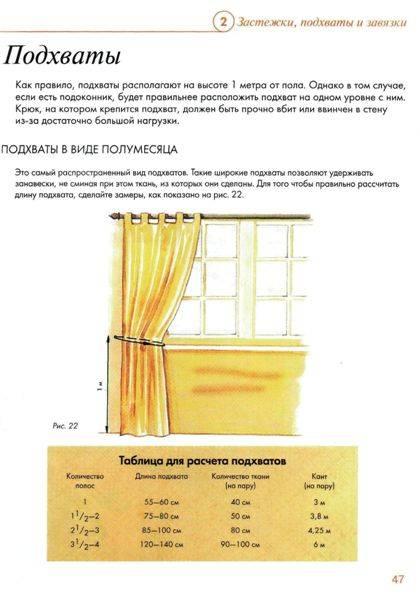 Иллюстрация 10 из 20 для Оригинальные шторы - Котци, Берг | Лабиринт - книги. Источник: Юта