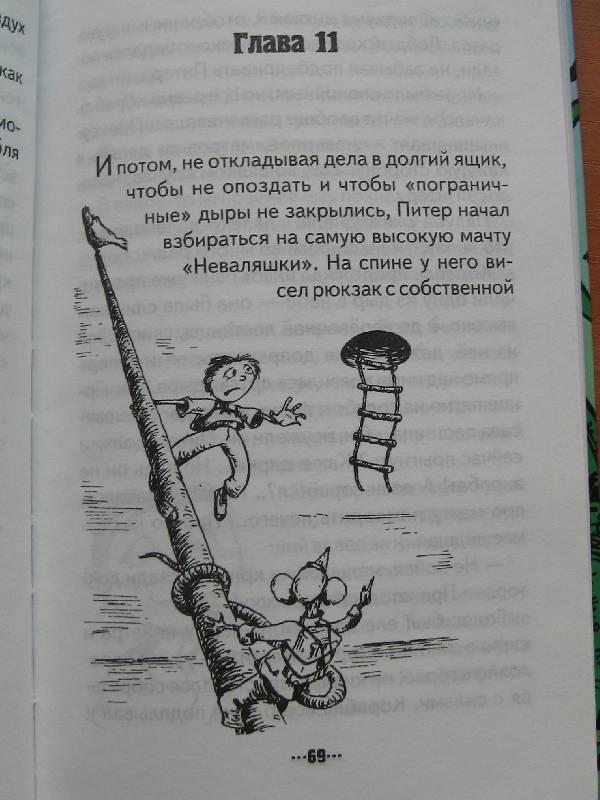 Иллюстрация 16 из 23 для Самый зверский зверь и другие истории - Гарт Никс | Лабиринт - книги. Источник: Ольга