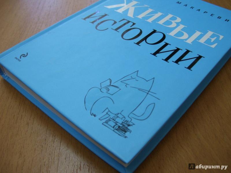 Иллюстрация 17 из 17 для Живые истории - Андрей Макаревич | Лабиринт - книги. Источник: КошкаПолосатая