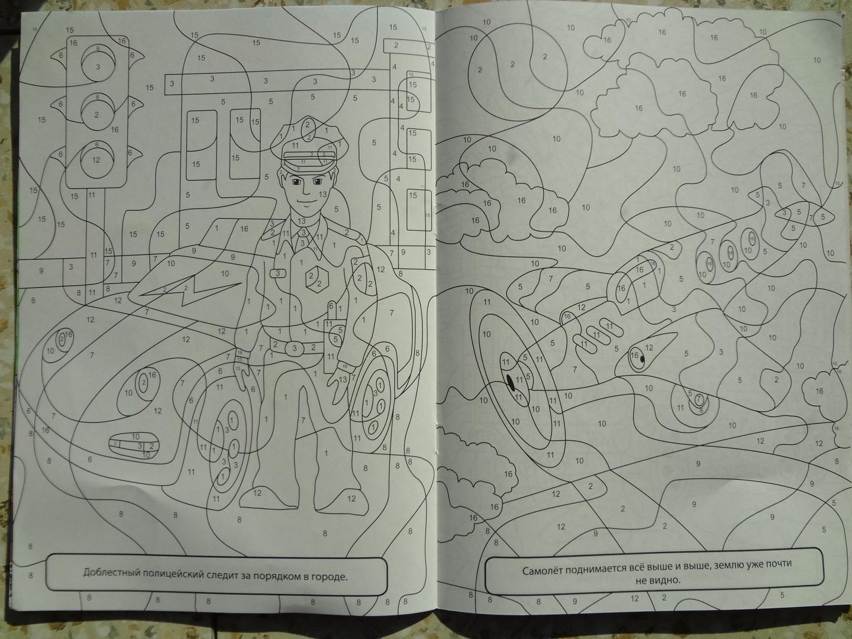 Иллюстрация 3 из 10 для Раскраска по номерам. Для ...