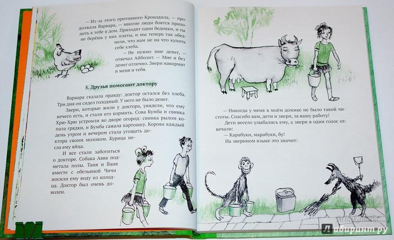 Иллюстрация 61 из 65 для Доктор Айболит - Корней Чуковский | Лабиринт - книги. Источник: Букландия