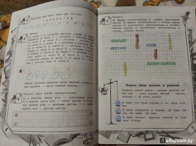 Иллюстрация 5 из 39 для Математика. 1 класс. Закрепляем трудные темы - Владимир Занков | Лабиринт - книги. Источник: Lum