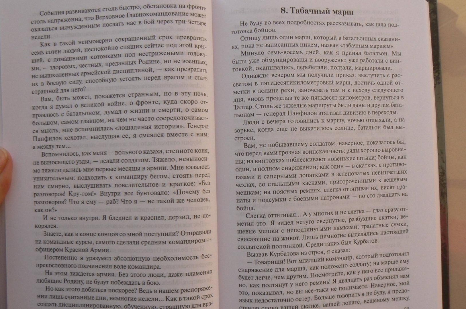 Иллюстрация 16 из 18 для Волоколамское шоссе - Александр Бек | Лабиринт - книги. Источник: Лидия