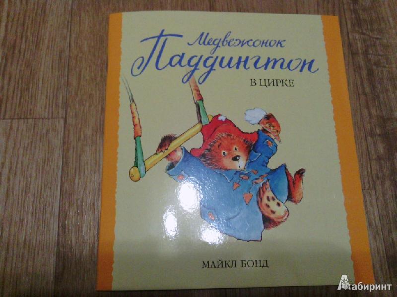Иллюстрация 16 из 24 для Медвежонок Паддингтон в цирке - Майкл Бонд | Лабиринт - книги. Источник: Юта