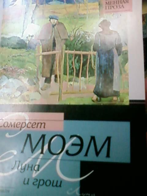 Иллюстрация 1 из 4 для Луна и грош: Роман - Уильям Моэм | Лабиринт - книги. Источник: lettrice