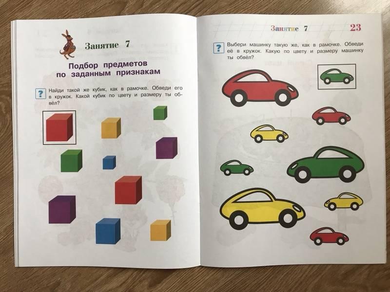 Иллюстрация 13 из 28 для Узнаю цифры. Для детей 3-4 лет. Часть 1 - Наталья Володина | Лабиринт - книги. Источник: Браун  Евгения