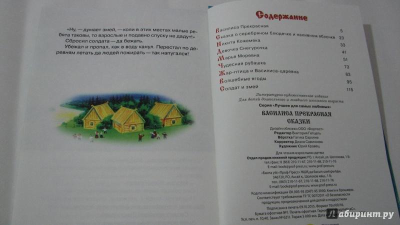 Иллюстрация 3 из 12 для Василиса Прекрасная. Сказки   Лабиринт - книги. Источник: Асеева  Мария Алексеевна