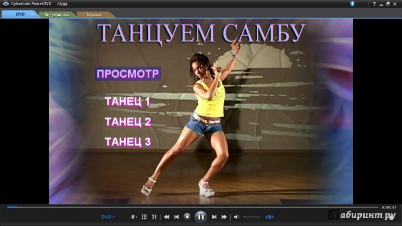 Иллюстрация 1 из 8 для Танцуем Самбу (DVD) - Денис Попов-Толмачев | Лабиринт - . Источник: Соня-А