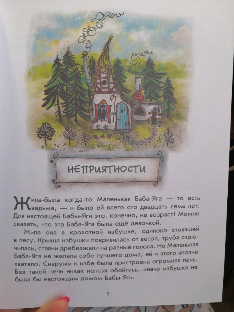Иллюстрация 65 из 69 для Маленькая Баба-Яга. Маленький Водяной. Маленькое Привидение - Отфрид Пройслер | Лабиринт - книги. Источник: Гаврикова  Юлия