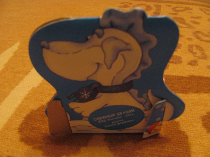 Иллюстрация 9 из 18 для Снежный дракон. Мой маленький книжный шкаф на 4 книжки - Моравская, Волкова, Соловьева | Лабиринт - книги. Источник: SaDacO
