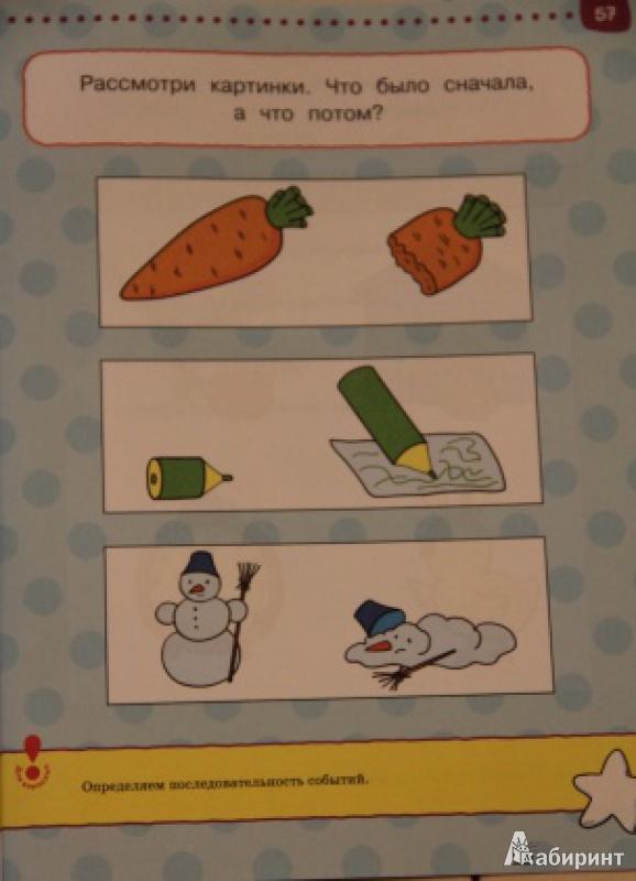 Иллюстрация 8 из 45 для Тесты. Первые шаги (3-4 года) - Ольга Земцова   Лабиринт - книги. Источник: loko-moko
