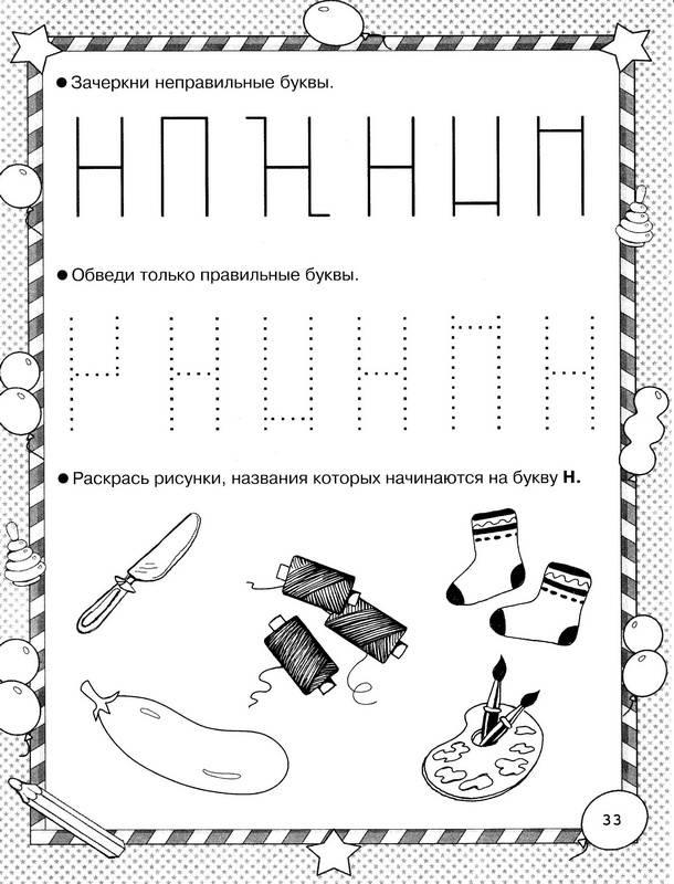 Иллюстрация 14 из 21 для Учусь читать и писать. 5 + - Анна Герасимова | Лабиринт - книги. Источник: Ялина