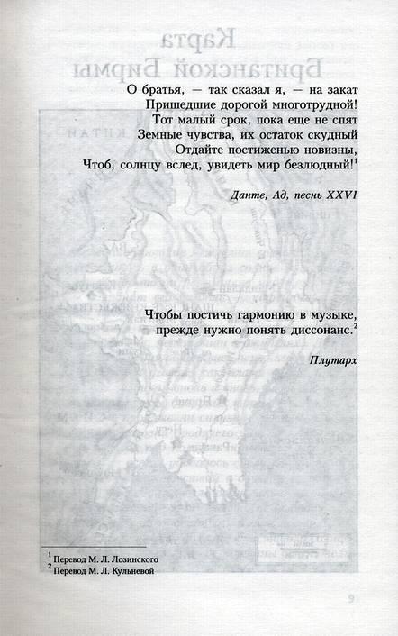 Иллюстрация 1 из 41 для Настройщик: Роман - Дэниел Мейсон   Лабиринт - книги. Источник: * Ольга *