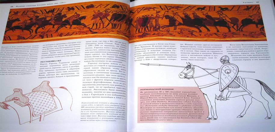 Иллюстрация 3 из 9 для Великие сражения Средних веков 1000-1500 - Девриз, Йоргенсен, Догерти, Дикки, Джестайс | Лабиринт - книги. Источник: Natali*