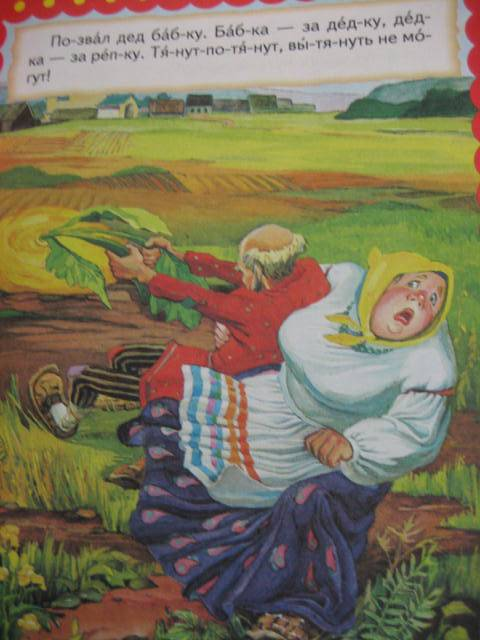 Иллюстрация 3 из 6 для Читаем по слогам: Русские сказки | Лабиринт - книги. Источник: М-и-л-е-н-а