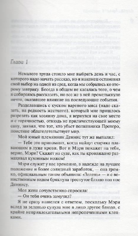 Иллюстрация 5 из 15 для Убийство в доме викария - Агата Кристи | Лабиринт - книги. Источник: Zhanna