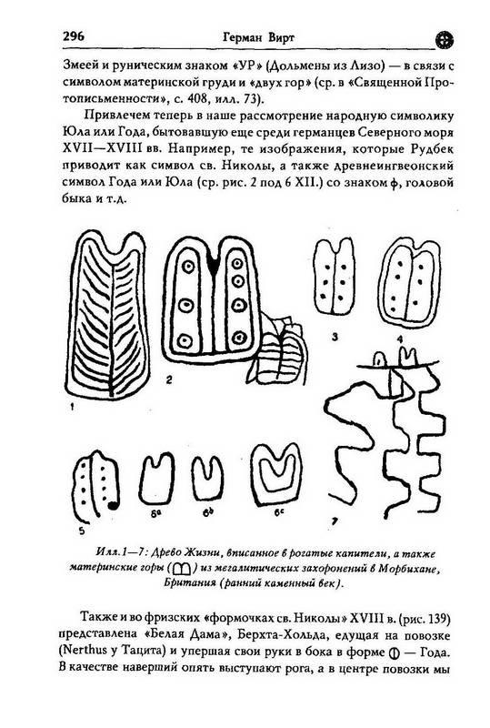 Иллюстрация 25 из 32 для Хроника Ура Линда. Древнейшая история Европы - Герман Вирт | Лабиринт - книги. Источник: Ялина