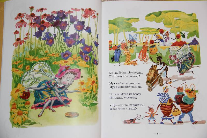 Иллюстрация 17 из 30 для Муха-цокотуха - Корней Чуковский   Лабиринт - книги. Источник: Vilvarin  Laurea