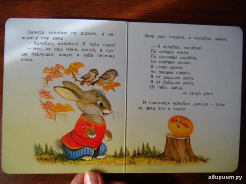 Иллюстрация 6 из 16 для Сказки, потешки | Лабиринт - книги. Источник: Бо  Светлана