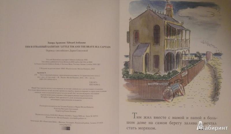 Иллюстрация 7 из 20 для Тим и отважный капитан - Эдвард Ардиззон | Лабиринт - книги. Источник: Katty