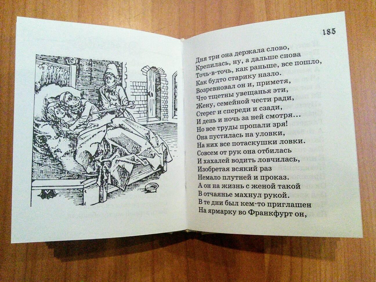 Иллюстрация 14 из 16 для Шванки - Ганс Сакс | Лабиринт - книги. Источник: Атоев Мартирос