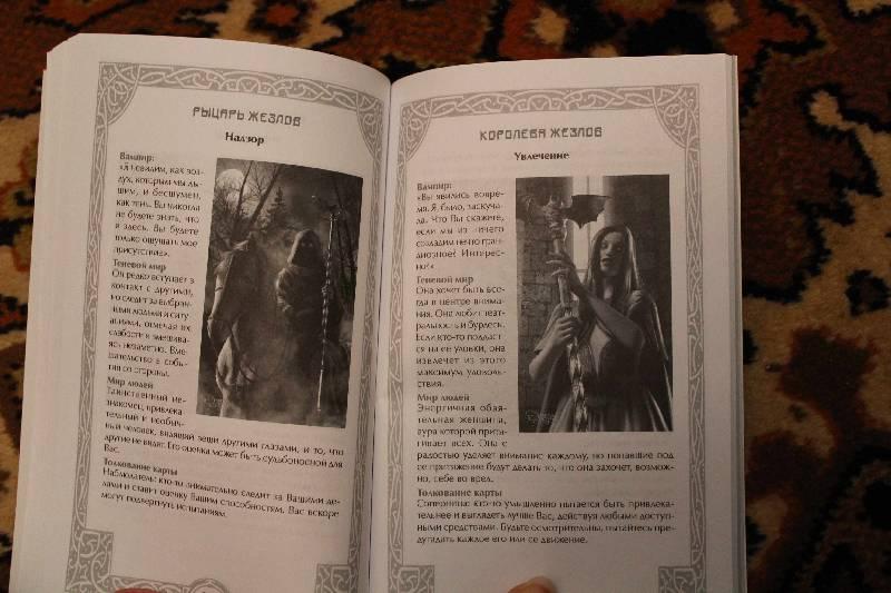 Иллюстрация 11 из 12 для Таро Вечная ночь вампиров - Барбара Мур   Лабиринт - книги. Источник: Irrma