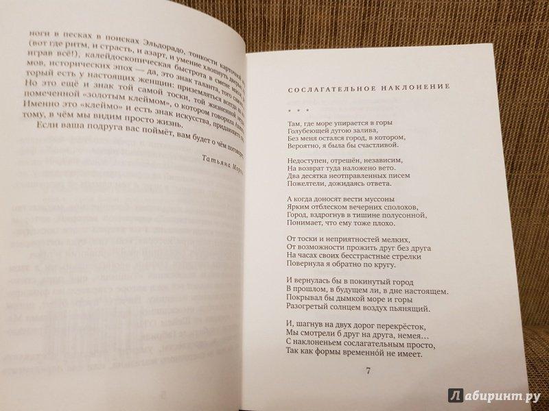 Иллюстрация 16 из 16 для Не верьте клятвам, сестры - Мария Похиалайнен | Лабиринт - книги. Источник: Алексей Гапеев