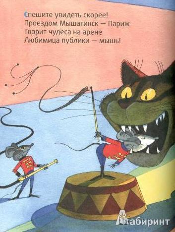 Иллюстрация 22 из 31 для Мышка и кошка под одной обложкой ...