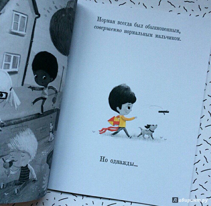 Иллюстрация 15 из 63 для (Не) обыкновенный Норман - Том Персиваль | Лабиринт - книги. Источник: bookchik