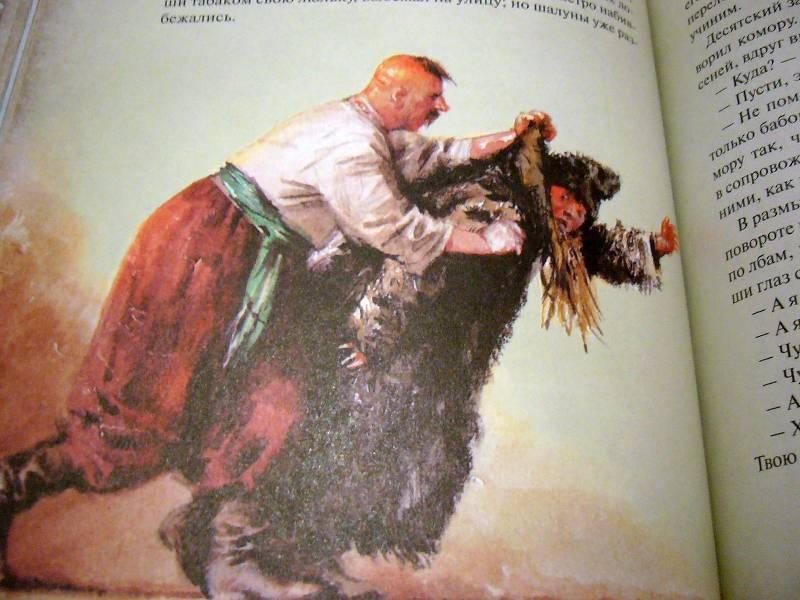 Иллюстрация 86 из 94 для Вечера на хуторе близ Диканьки - Николай Гоголь | Лабиринт - книги. Источник: Nika