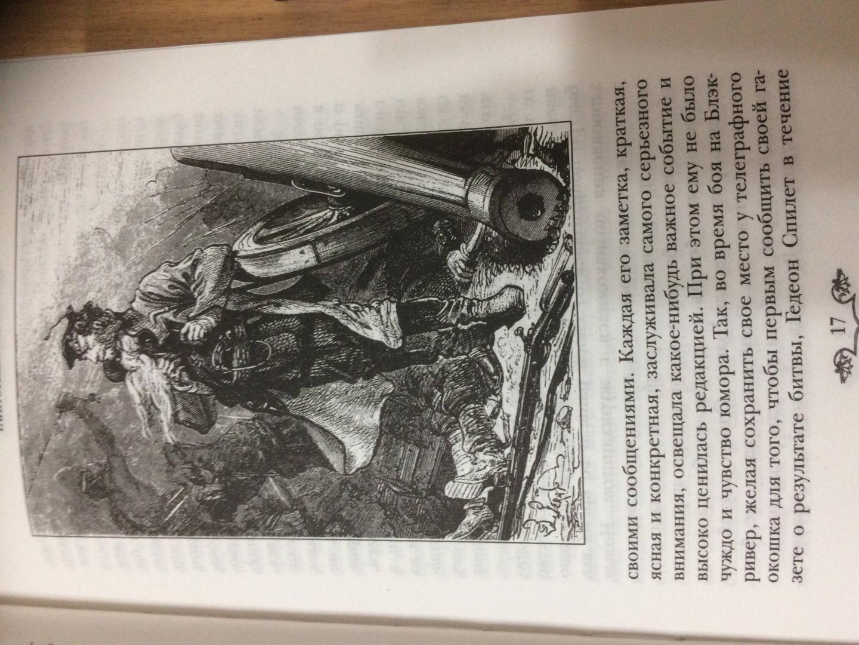 Иллюстрация 64 из 78 для Таинственный остров - Жюль Верн   Лабиринт - книги. Источник: Черкасова  Мария