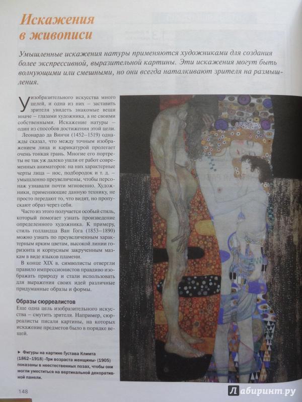 Иллюстрация 11 из 42 для Акрил. Шаг за шагом | Лабиринт - книги. Источник: Саломасов  Даниил