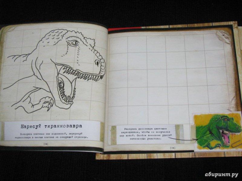 Иллюстрация 13 из 20 для Тираннозавр Rex   Лабиринт - книги. Источник: Nemertona
