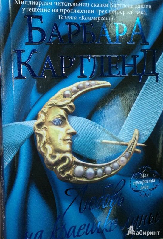 Иллюстрация 1 из 5 для Любовь на краешке луны - Барбара Картленд | Лабиринт - книги. Источник: Леонид Сергеев