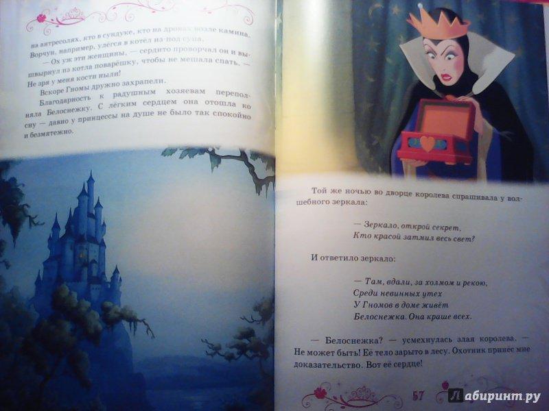 Иллюстрация 22 из 53 для Белоснежка. Кто красой затмил весь свет? | Лабиринт - книги. Источник: Лабиринт